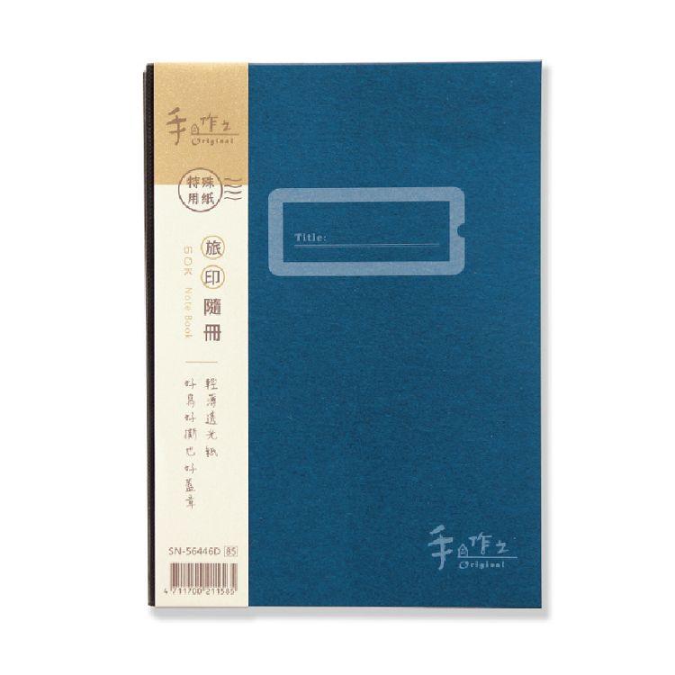 手作之50K旅印隨冊-藍