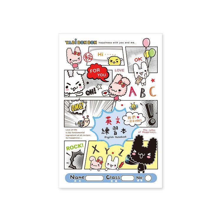 YABI兔25K英文練習本-白