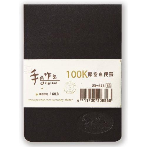 手作之100K厚空白便籤-黑