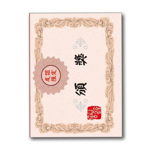 文青4折MEMO-頒獎