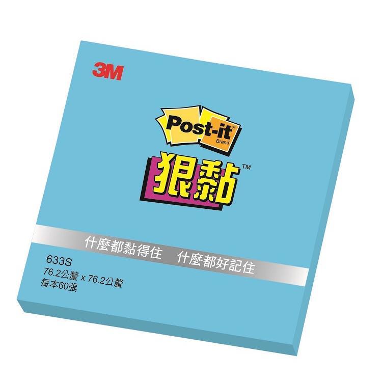"3M 3""X3""狠黏便條紙-湛藍 (633S-10)"