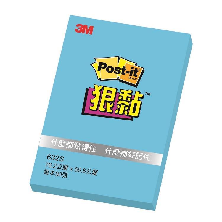 "3M 3""X2""狠黏便條紙-湛藍 (632S-10)"