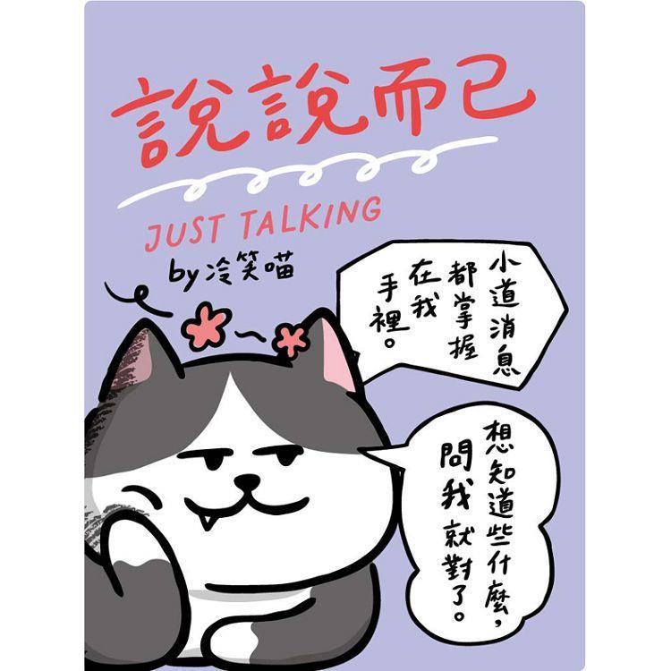 【四季】說說而已-PP便條組(大)-冷笑喵