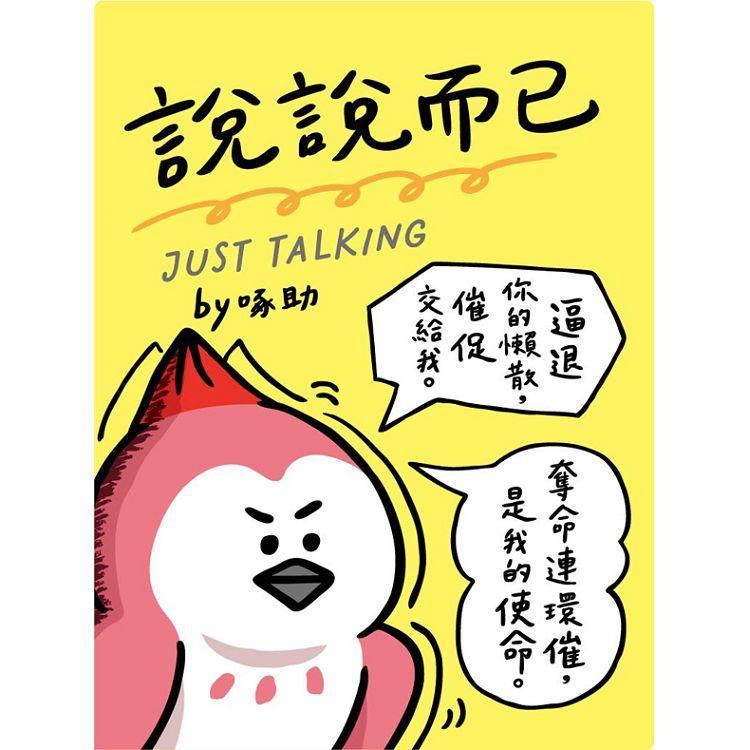 【四季】說說而已-PP便條組(大)-啄助