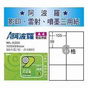 華麗牌WL-9206 A4噴墨列印標籤20入-105**99 mm