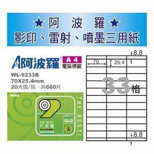 華麗牌WL-9233B A4噴墨列印標籤20入-70**25.4 mm
