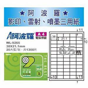 華麗牌WL-9265 A4噴墨列印標籤20入-38**21.1mm