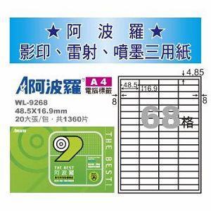 華麗牌WL-9268 A4噴墨列印標籤20入-48.5**16.9 mm
