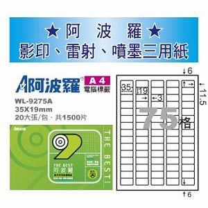 華麗牌WL-9275A A4噴墨列印標籤20入-35**19 mm