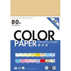 【四季紙品禮品】四季A4影印紙-色紙(牛皮)