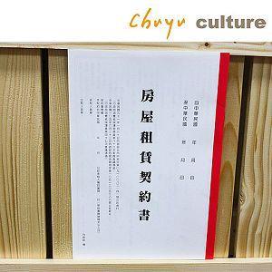 B5/18K新版房屋租賃契約書/2入
