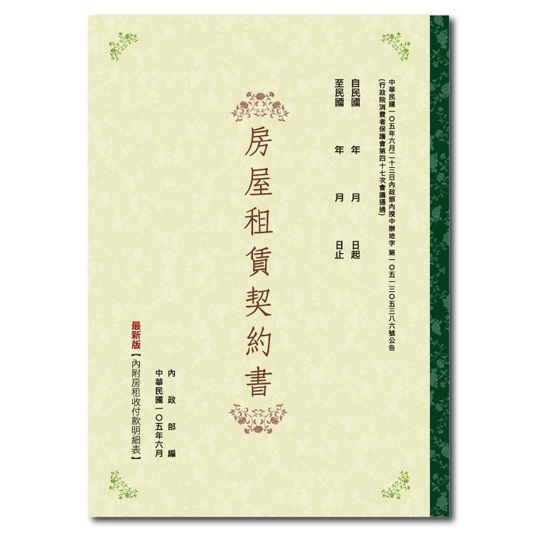 新版房屋租賃契約書(中式)
