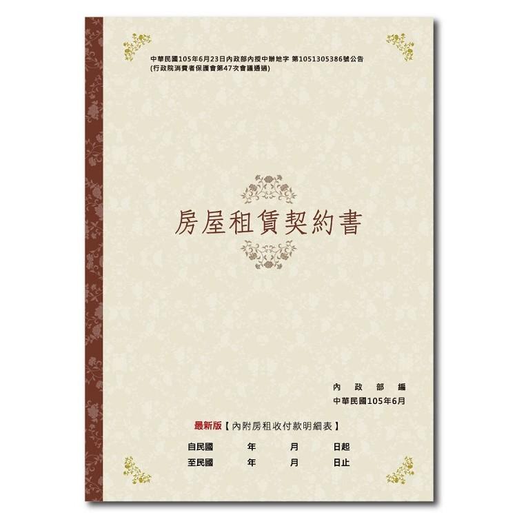 新版房屋租賃契約書(西式)