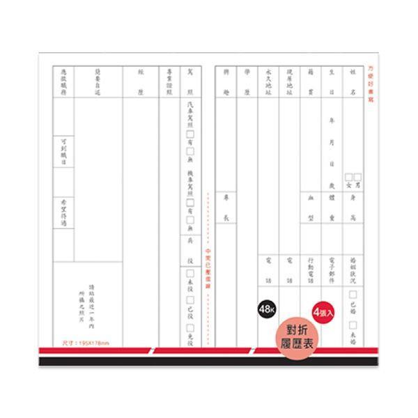 【珠友】48k 隱密性對折履歷表(4入)