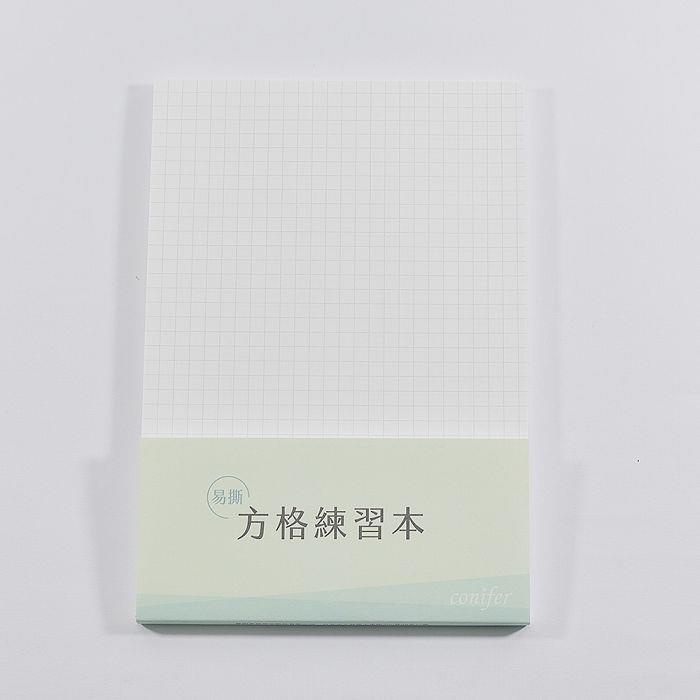 【Conifer】易撕方格練習本