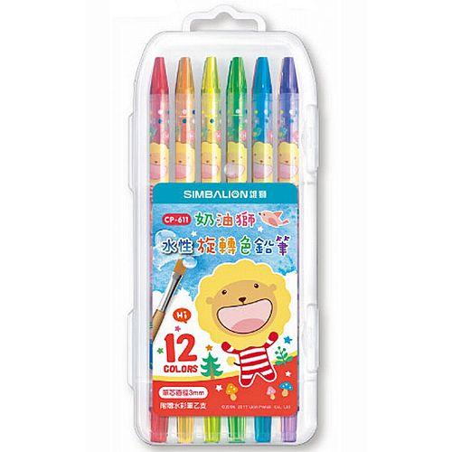 【雄獅】奶油獅旋轉水性色鉛筆12色CP-611