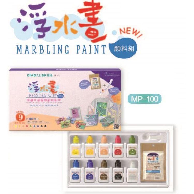 雄獅浮水畫顏料組-9+1色 (MP-100)