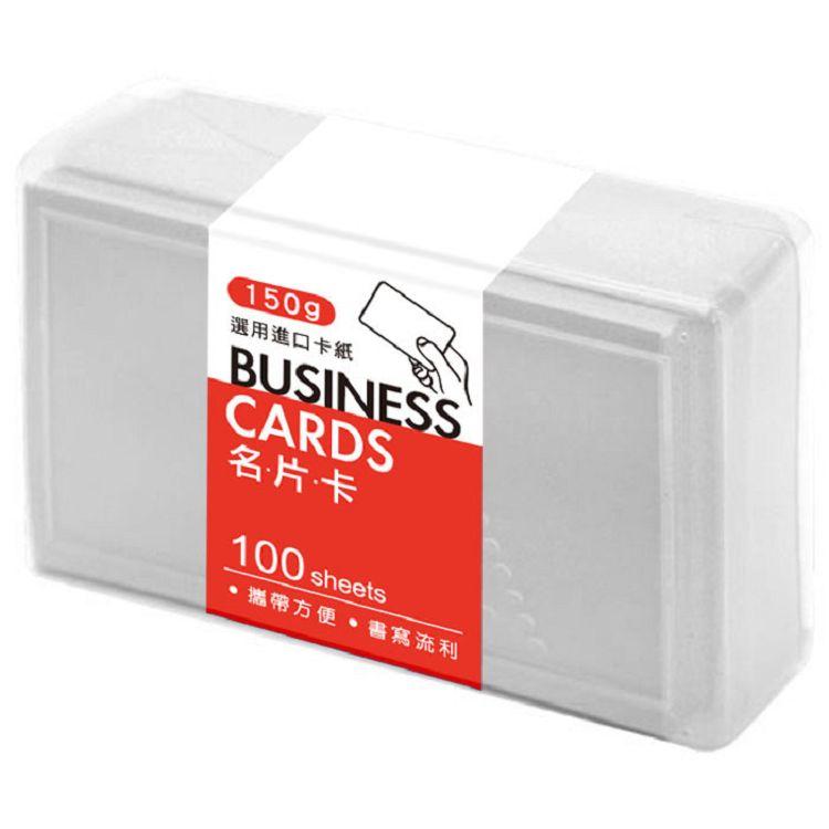 【四季紙品禮品】名片卡(薄)-白