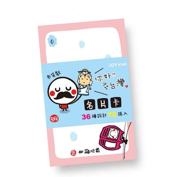 蝦米郎名片卡-布袋戲