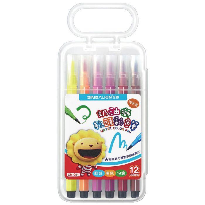 奶油獅可水洗軟頭彩色筆-12色 (CM-001)