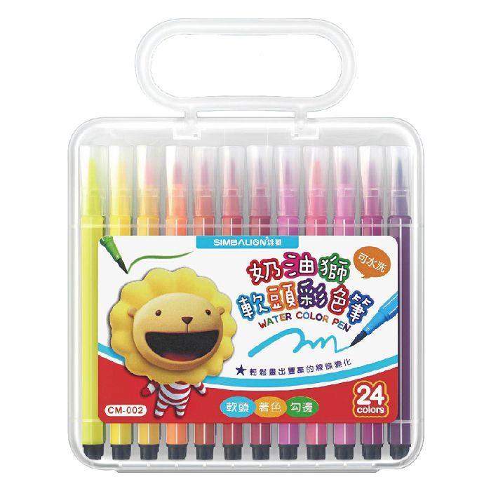 奶油獅可水洗軟頭彩色筆-24色 (CM-002)