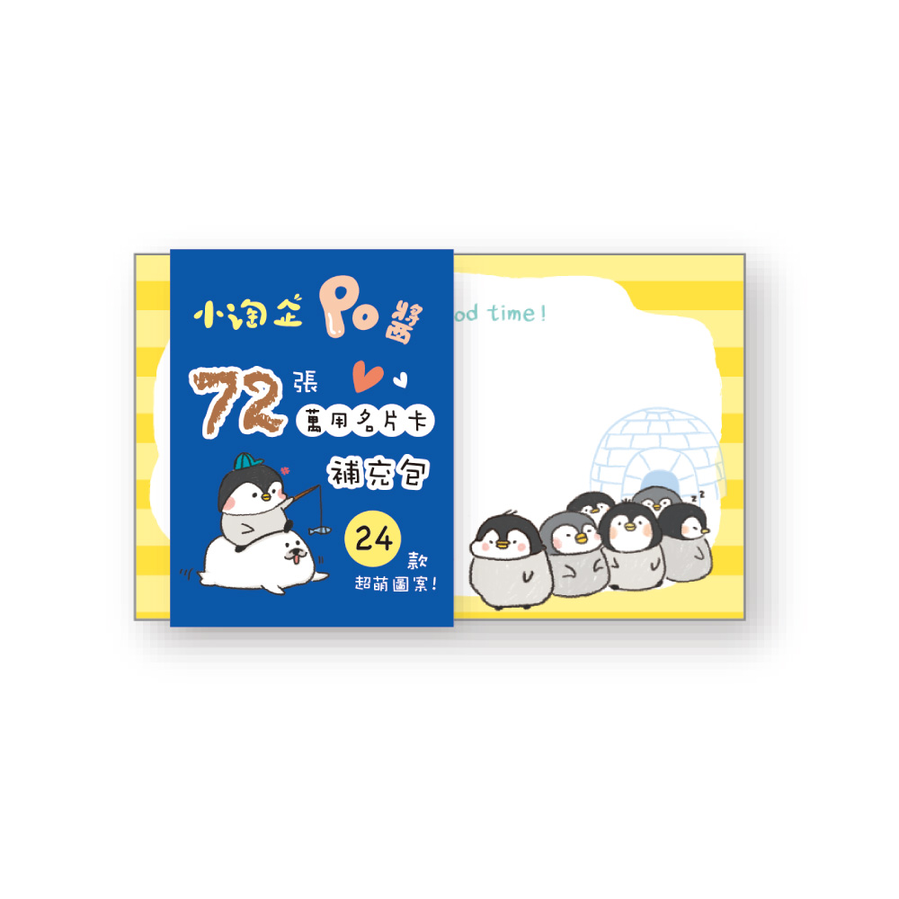 小淘企PO醬72張名片卡補充包-藍