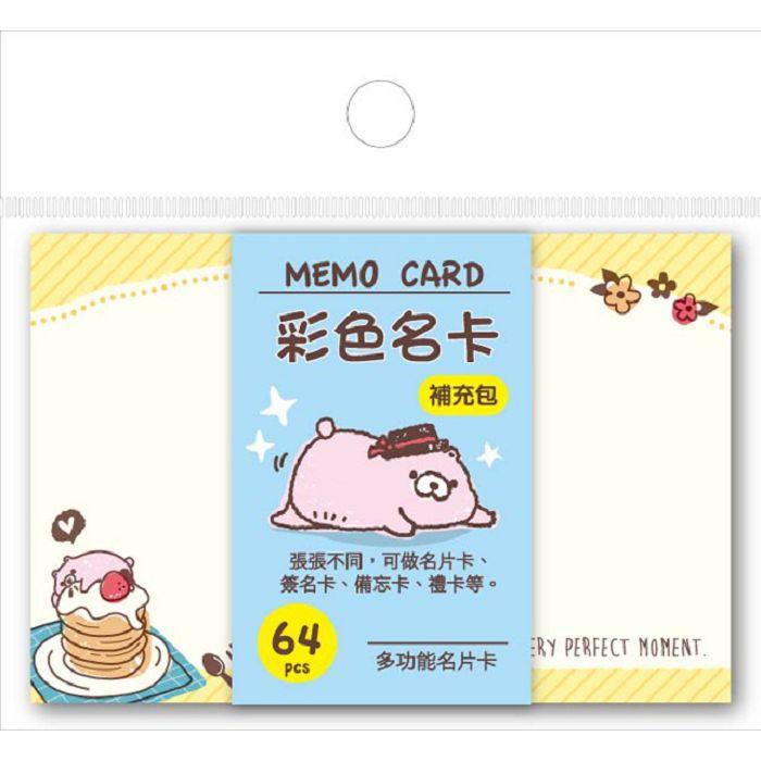 彩色名片卡補充包-熊兔