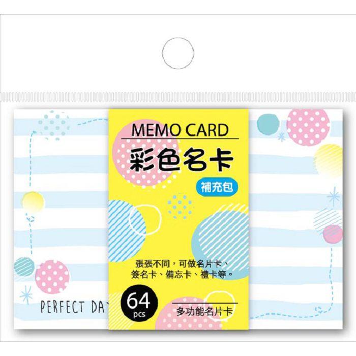 彩色名片卡補充包-幾何