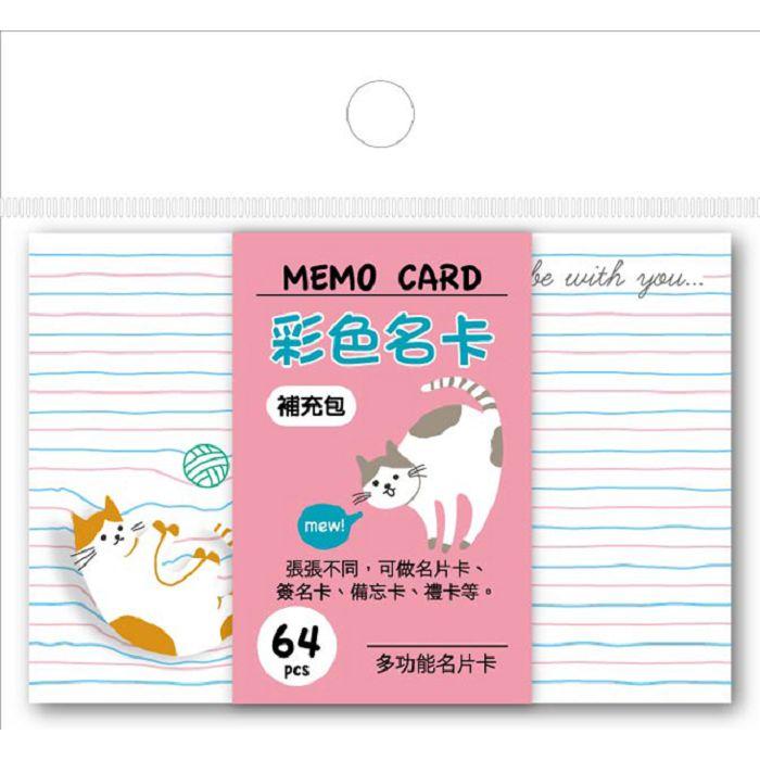 彩色名片卡補充包-線貓