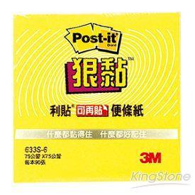 【3M】狠黏便條紙-黃(633S-1)