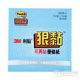 【3M】狠黏便條紙-藍(633S-2)