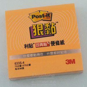 【3M】狠黏便條紙-桔(633S-4)