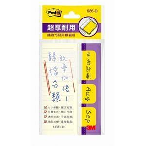 686-DY 黃色利貼可再貼耐用標籤