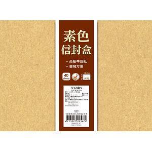18K素色40入信封盒-牛皮