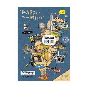 【青青文具】貓行李--25K台灣私房景點輕旅行信紙(地圖)