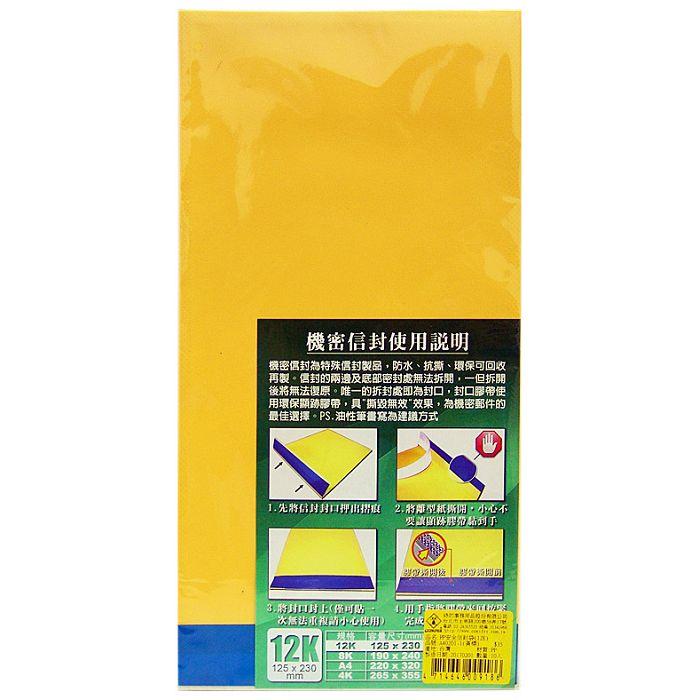 【Conifer綠的事務】PP安全信封袋(12K)