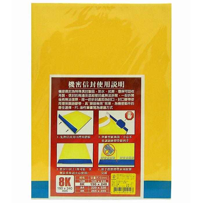 【Conifer綠的事務】PP安全信封袋(8K)