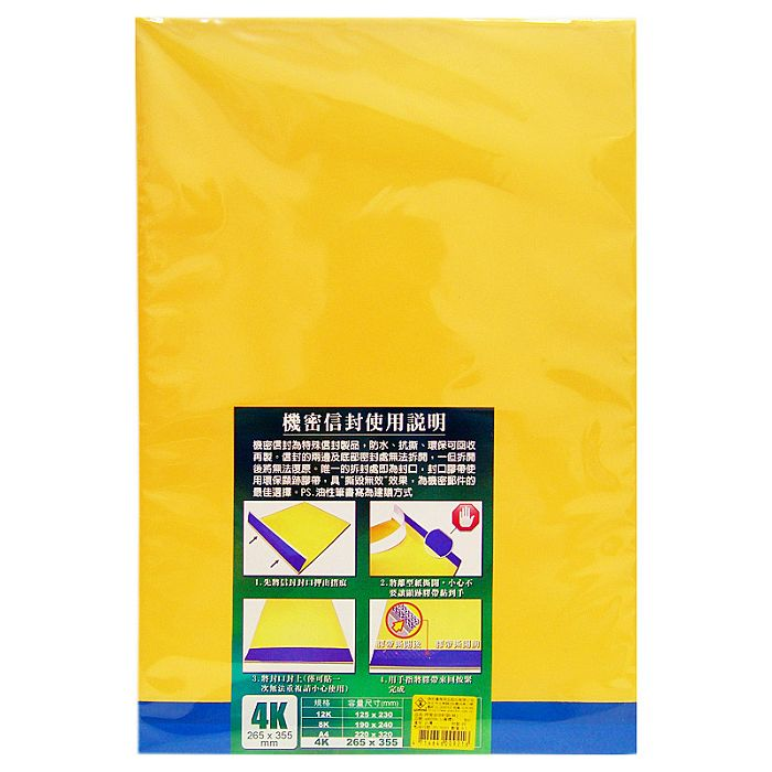 【Conifer綠的事務】PP安全信封袋(4K)