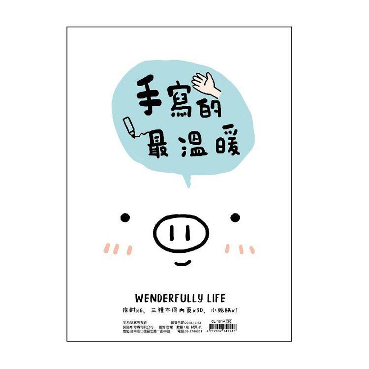 迷你Q系列-豬豬信套組-手寫的最溫暖-白