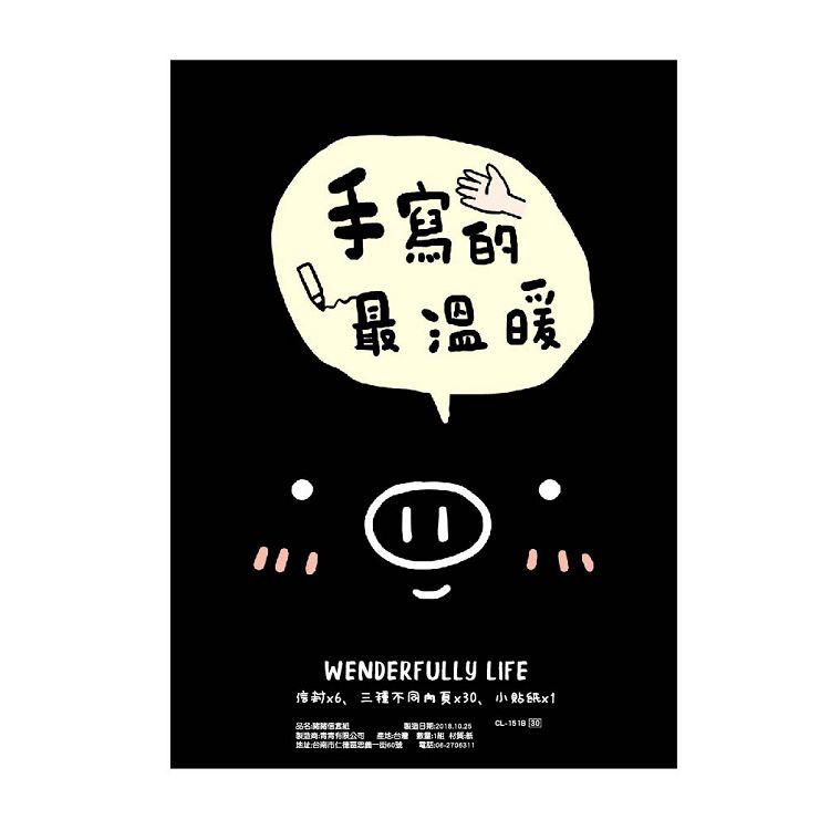 迷你Q系列-豬豬信套組-手寫的最溫暖-黑