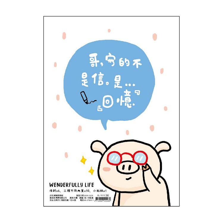 迷你Q系列-豬豬信套組-哥寫的不是信是回億