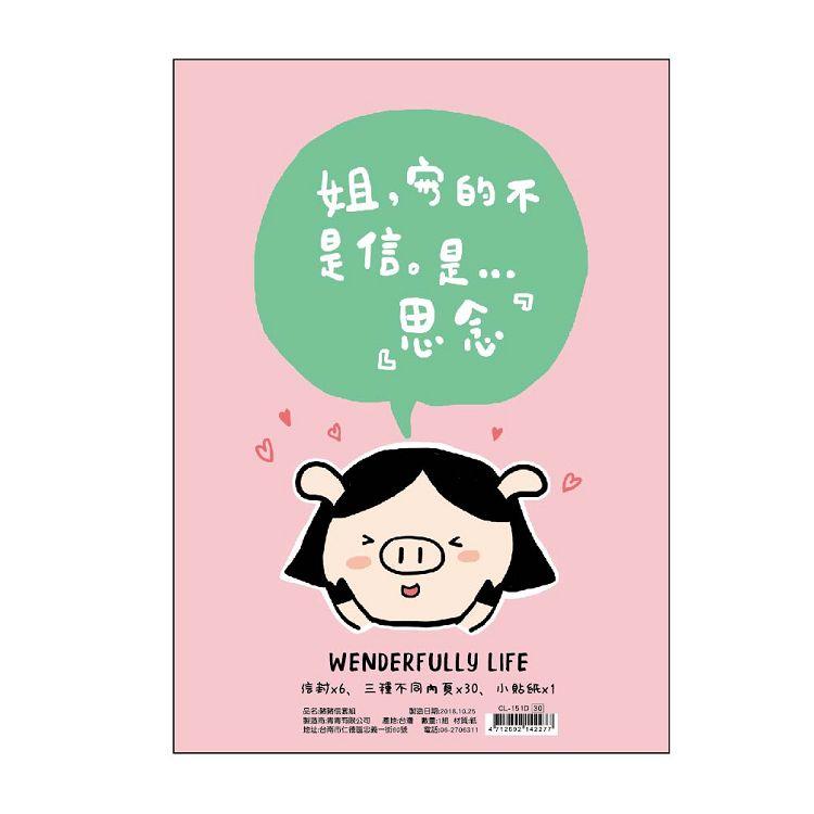 迷你Q系列-豬豬信套組-姐寫的不是信是思念