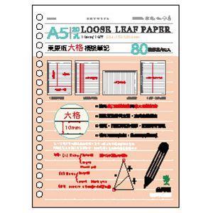 【青青文具】Choice-A5 20孔東康大格橫線活頁紙