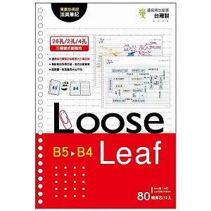 【青青文具】Choice--B5變B4 26孔東康多功能活頁紙