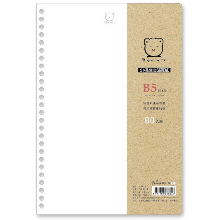 米爾熊26孔空白活頁紙