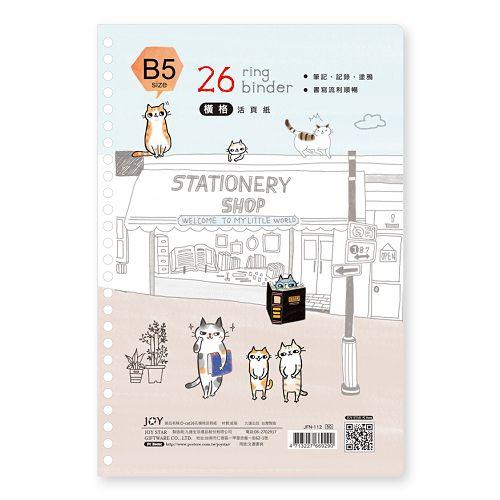 O-Cat貓咪26孔活頁紙