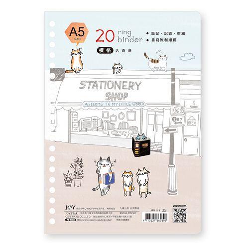 O-Cat貓咪20孔活頁紙