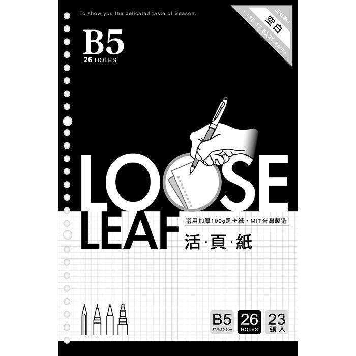 26孔B5活頁紙-黑空白