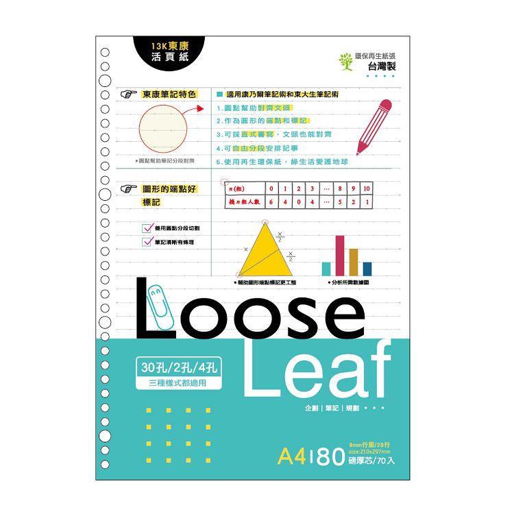 Choice-13K東康2、4、30通用孔活頁紙