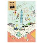 旅行時光--台灣古童趣系列(101大樓)明信片